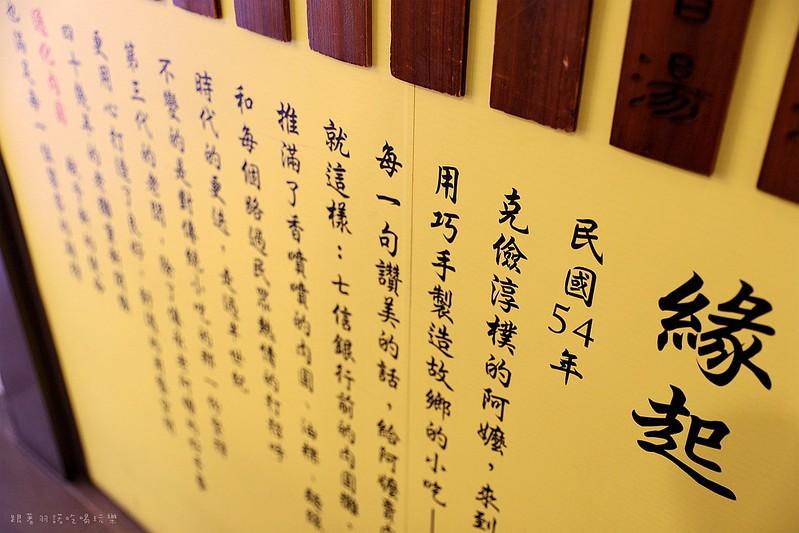 臨江通化街夜市美食通化肉圓50年老字號銅板美食捷運信義安和站77