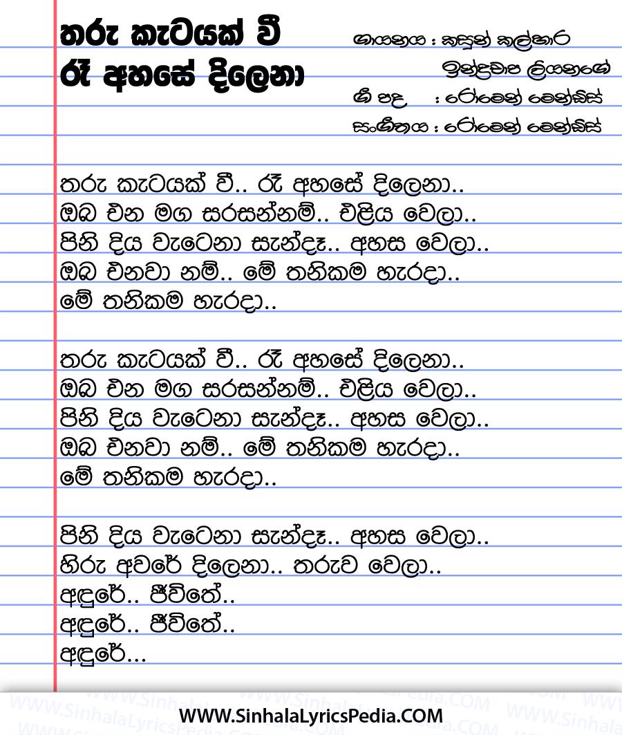 Tharu Katayak Wee Ra Ahase Dilena Song Lyrics