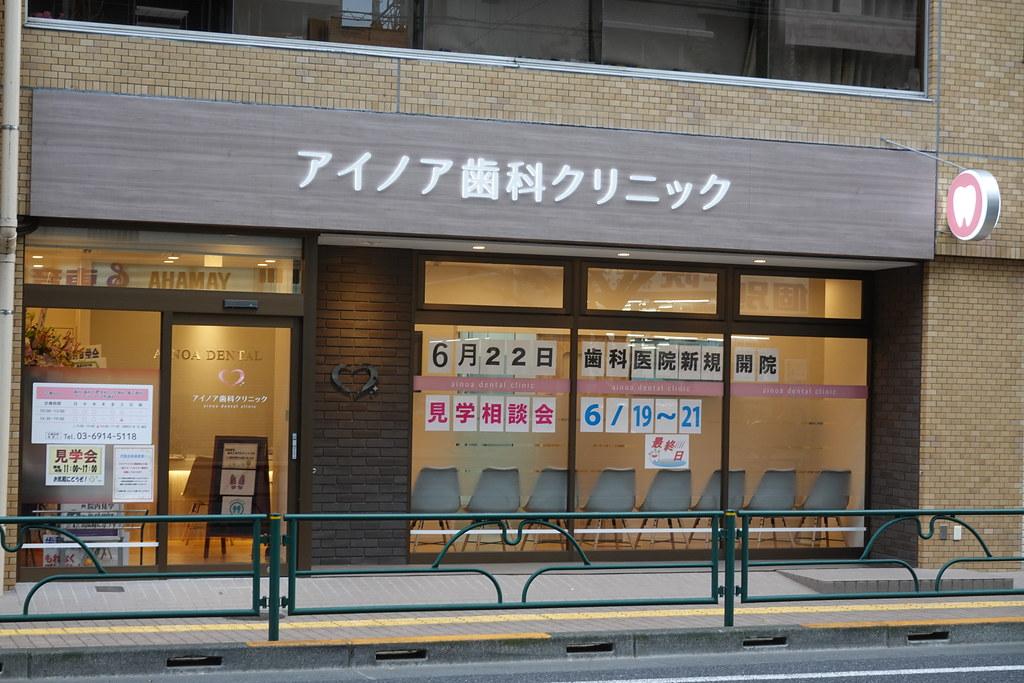 アイノア歯科クリニック(桜台)