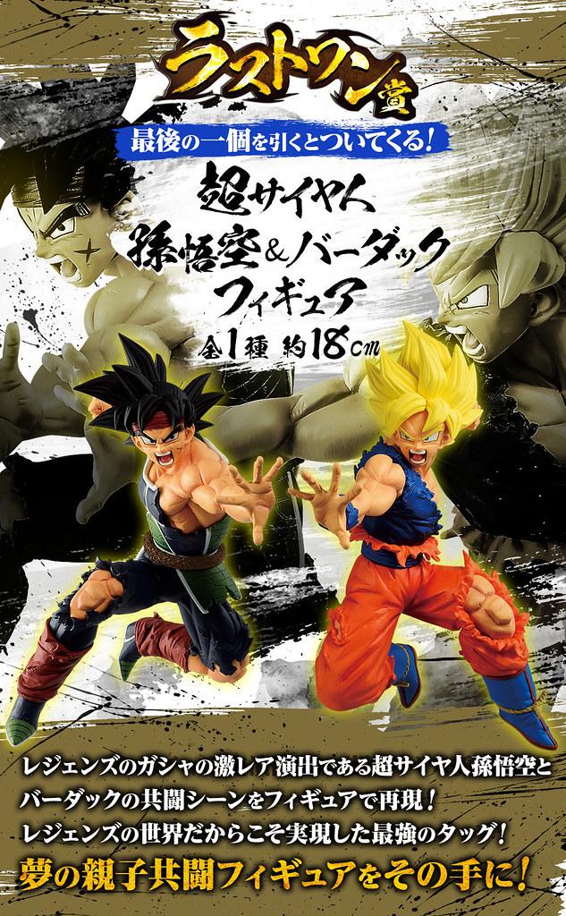 激戰傳說熱血開抽!一番賞《七龍珠》Rising Fighters with DRAGONBALL LEGENDS(一番くじ ドラゴンボール)