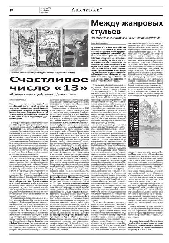 Статья Ольги Балла в Учительской газете
