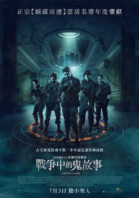 "The movie poster & stills of the US movie "" 戰爭中的鬼故事 Ghost of War"" , will be launching at Taiwan on July 3, 2020"