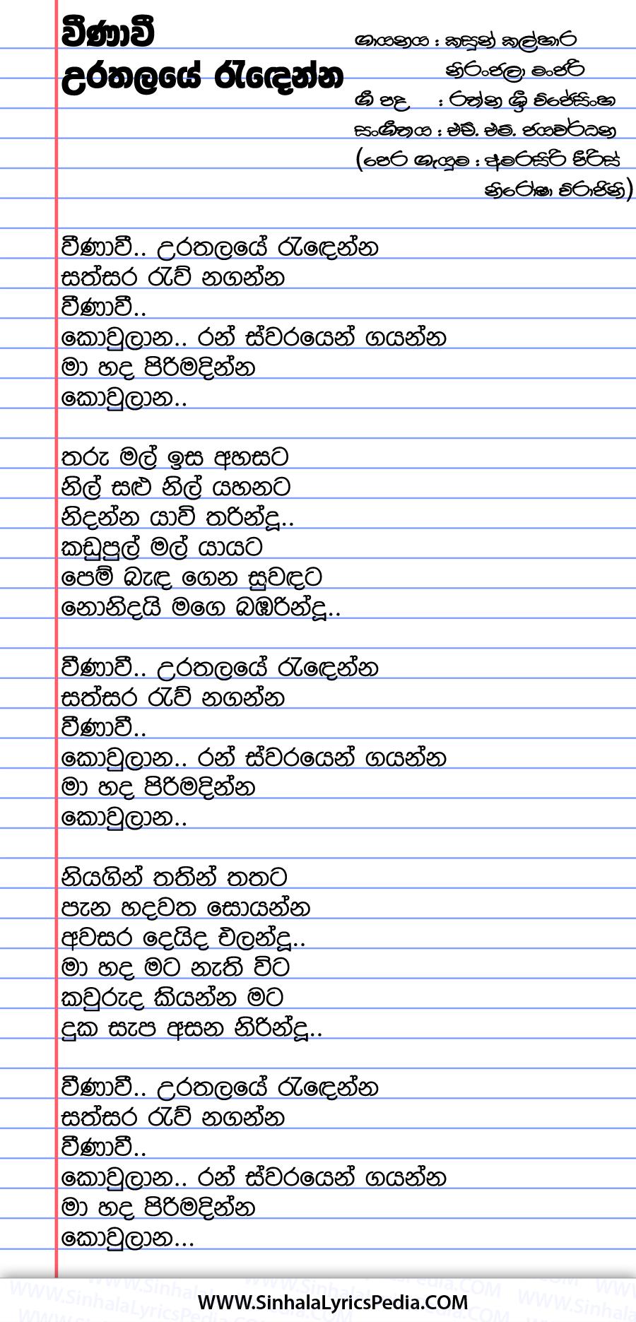 Veenavi Urathalaye Randenna Song Lyrics