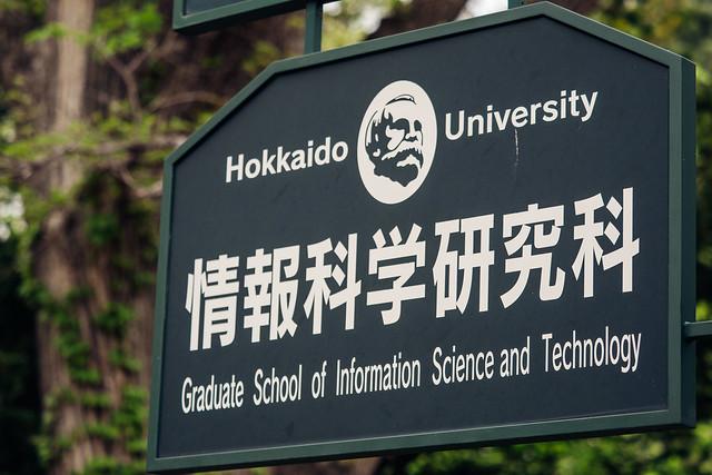 北海道大學 北海道