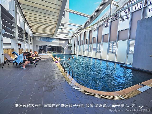 礁溪麒麟大飯店 宜蘭住宿 礁溪親子飯店 溫泉 游泳池