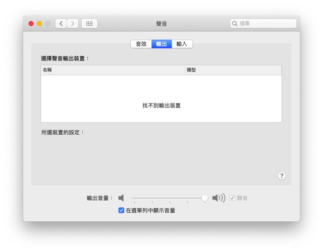 MacBook忽然沒聲音,顯示「找不到輸出裝置」