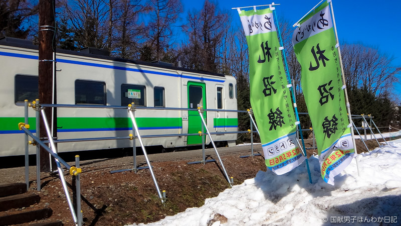 新十津川駅の残雪に「ありがとう 札沼線 ラストラン 令和2年5月6日…」幟