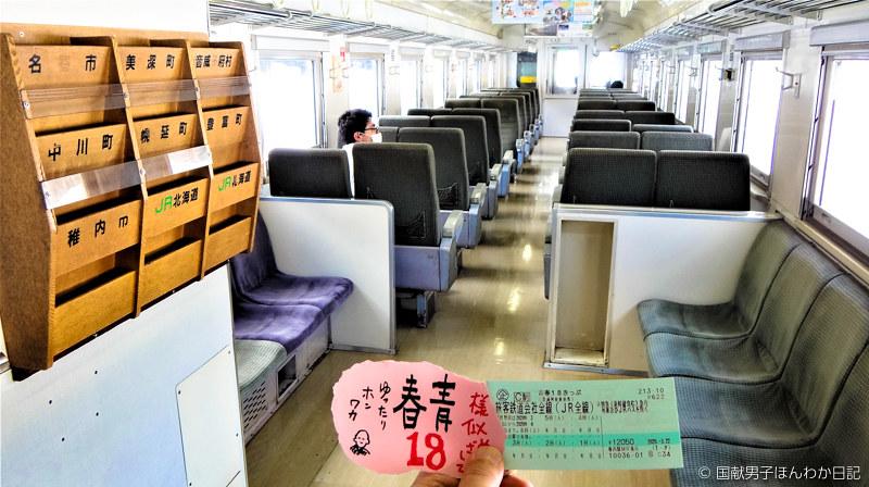 雪原を行く稚内~名寄ワンマン列車、乗客3人のみ