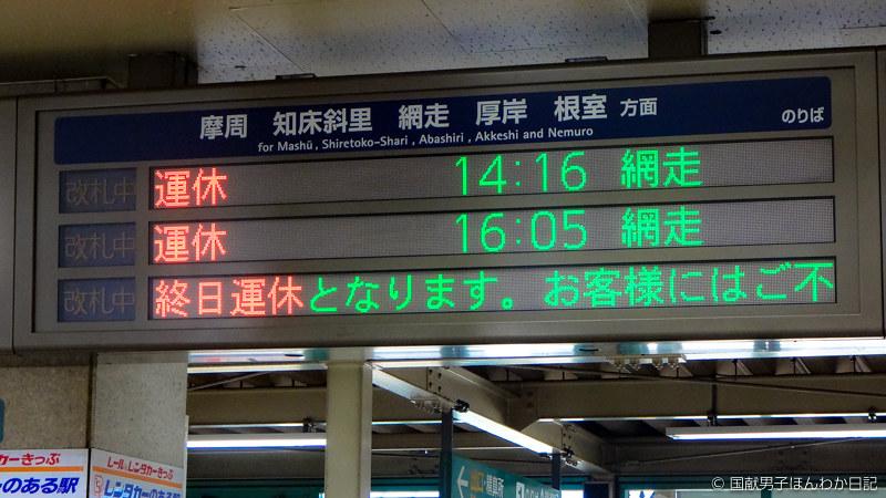 運休を知らせる釧路駅表示版