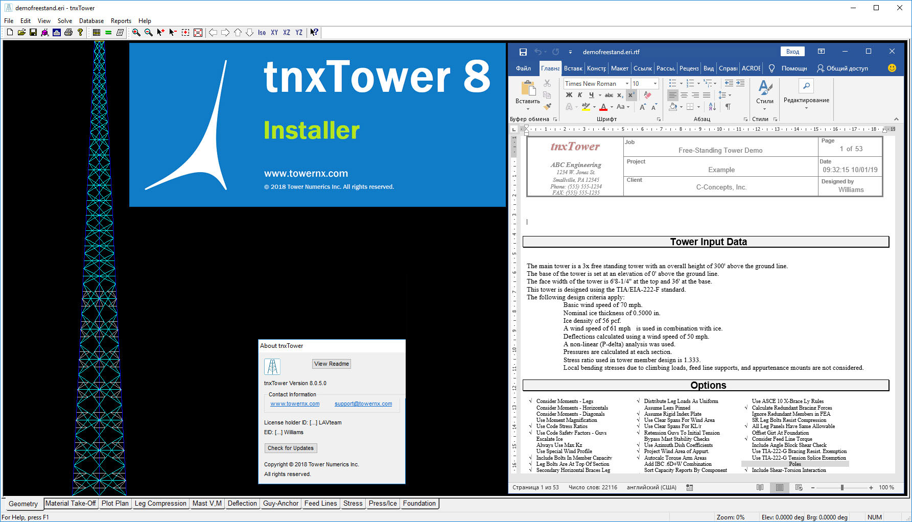 Working with Tower Numerics tnxTower 8.0.5.0 full license
