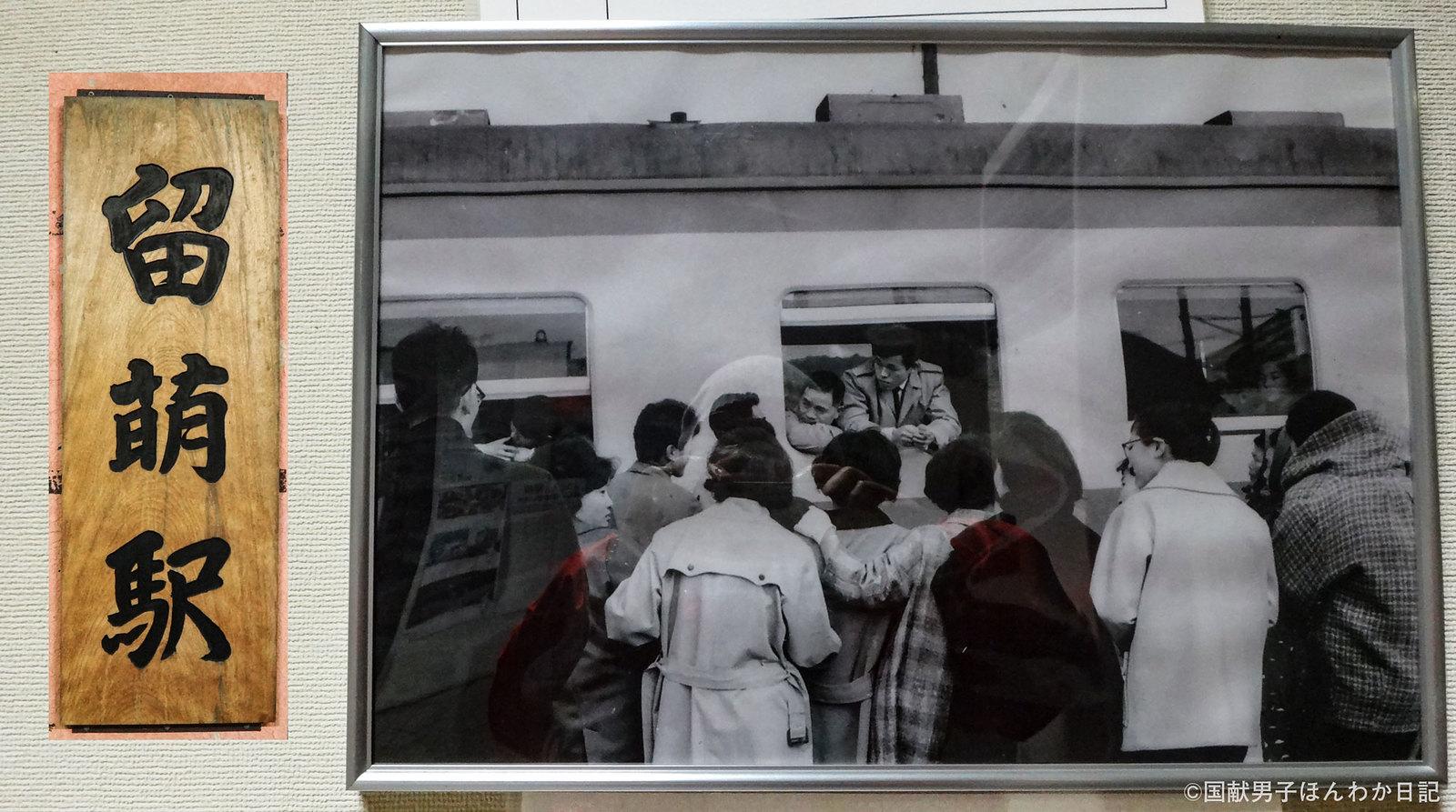 「1964年頃の市外への交通は殆どが鉄道」との留萌駅展示写真と駅名板をPC組合せ