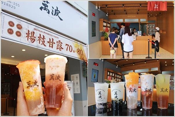萬波島嶼紅茶中壢店 (1)