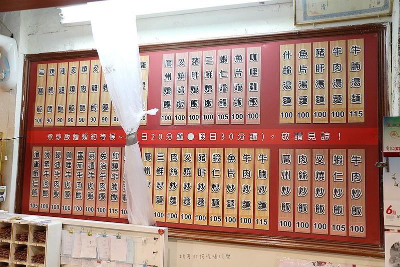 廣東正龍城烤鴨永和燒臘便當美食推薦54