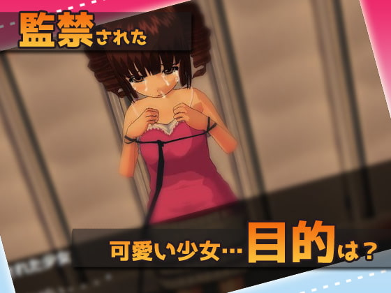 Make Babies with a Confined Loli in an Abandoned Building! H-scene Mini-game