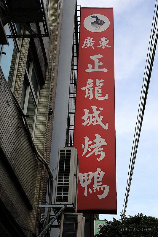 廣東正龍城烤鴨永和燒臘便當美食推薦02