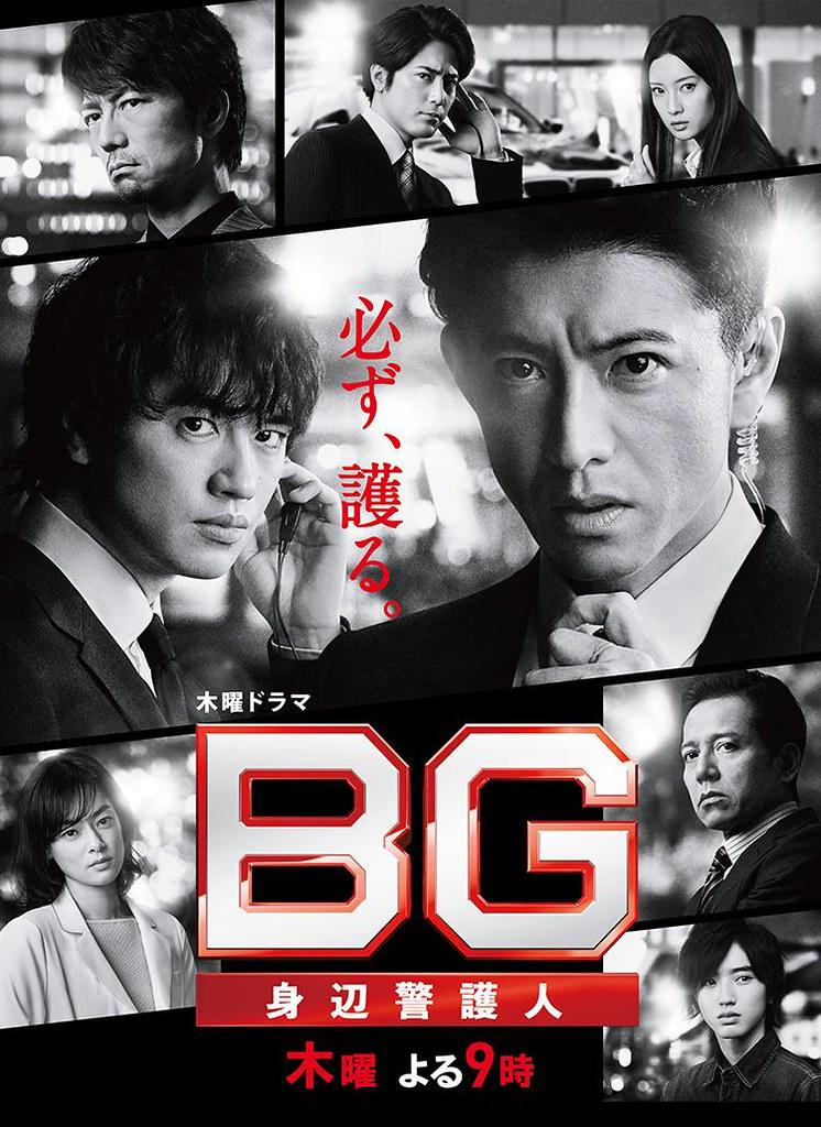 BG:搏命保鑣