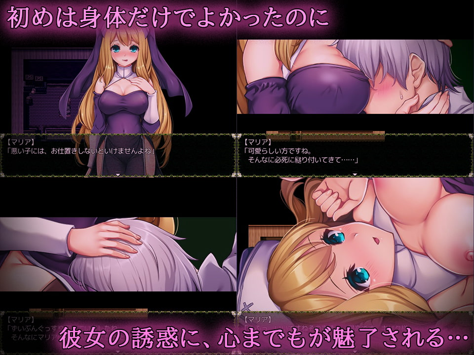 Lecherous Sister Maria ~The Lewd Servant of God Lusts for Innocent Lambs~