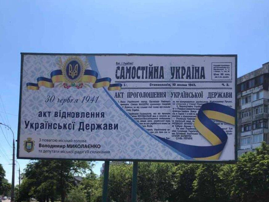 Affiche à Kherson