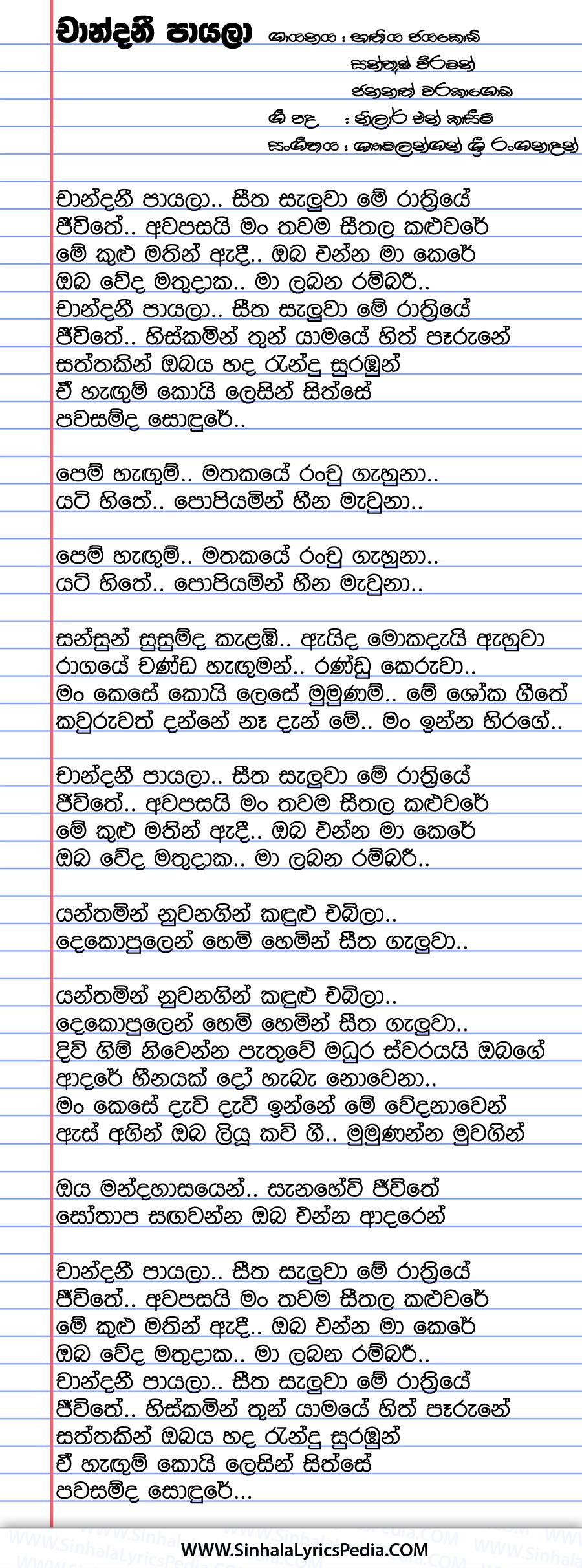 Chandani Payala Seetha Saluwa Me Rathriye Song Lyrics