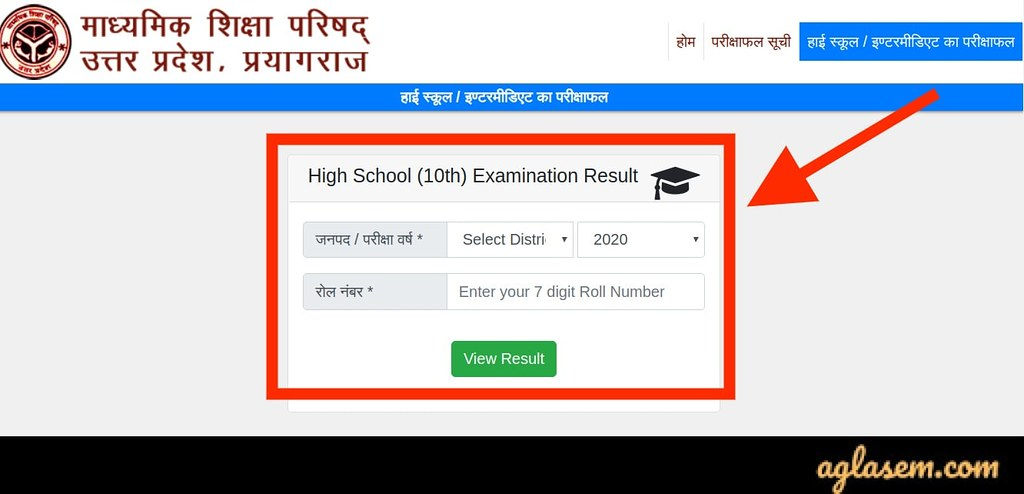 UP Board 10th result 2020