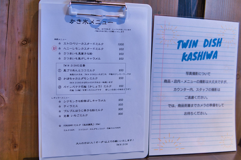 20200612-twindish-kashiwa03