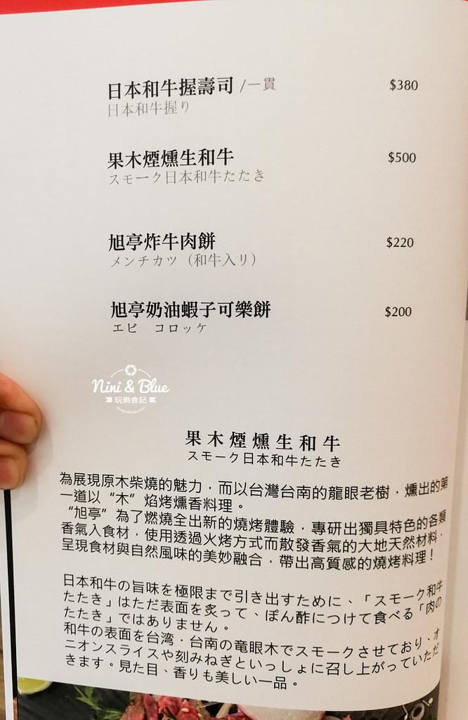 旭亭燒肉菜單 台中精誠路06