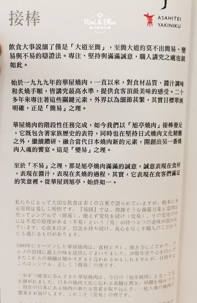 旭亭燒肉菜單menu價位 台中精誠路美食01