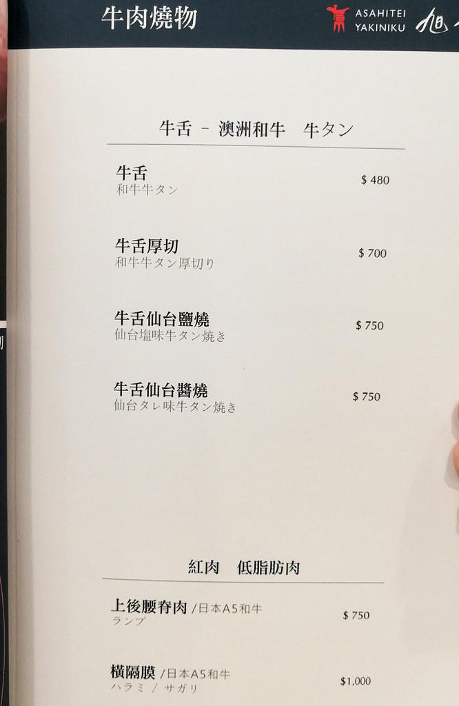旭亭燒肉菜單 台中精誠路05