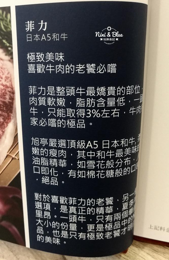 旭亭燒肉菜單 台中精誠路03