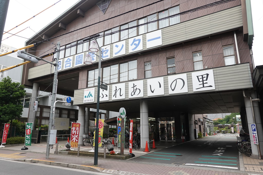 JAあおば(氷川台)