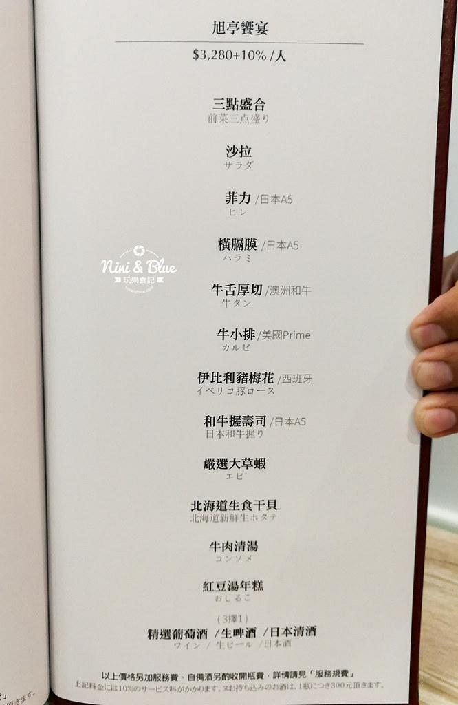 旭亭燒肉菜單 台中精誠路20
