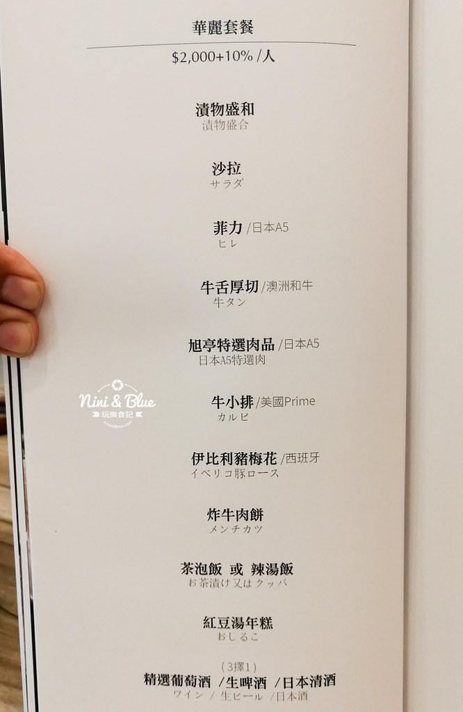 旭亭燒肉菜單 台中精誠路19