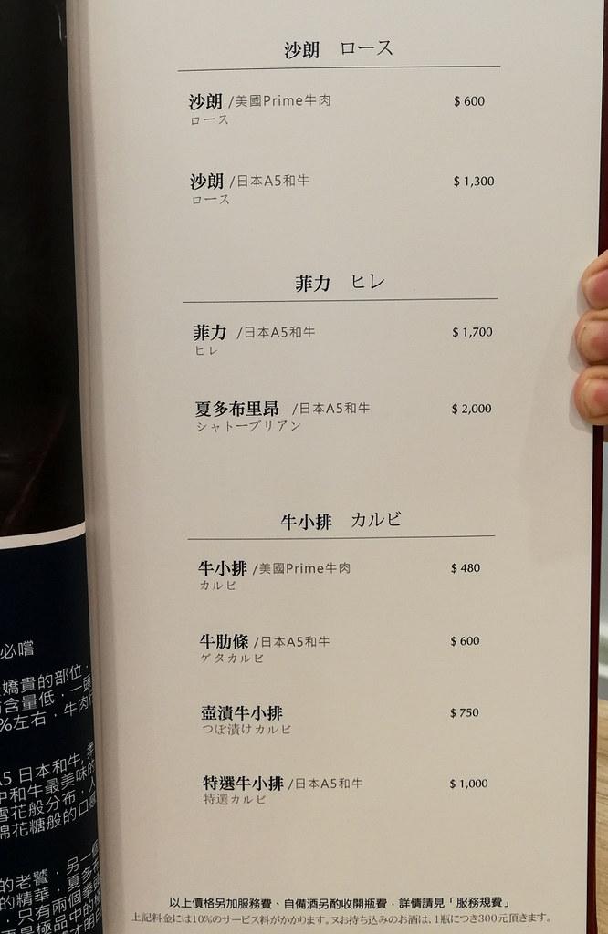 旭亭燒肉菜單 台中精誠路04