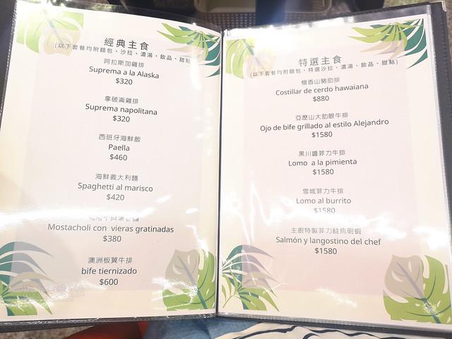 格萊姆餐酒館菜單-0001
