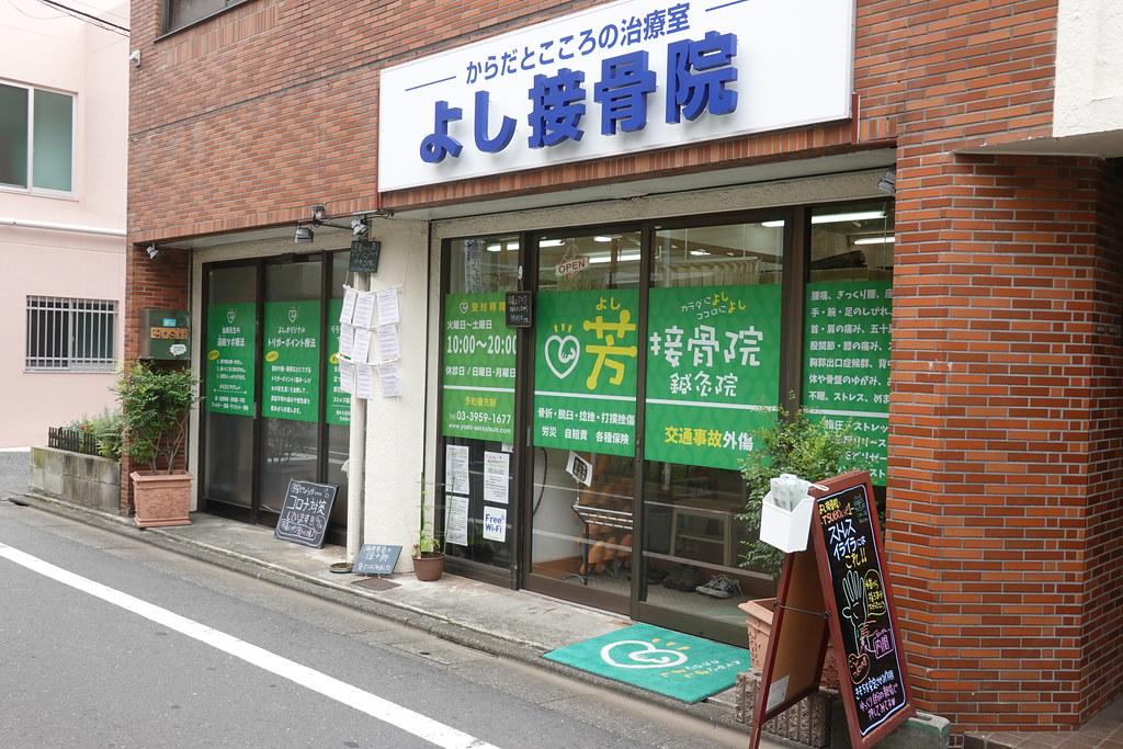 よし接骨院(東長崎)