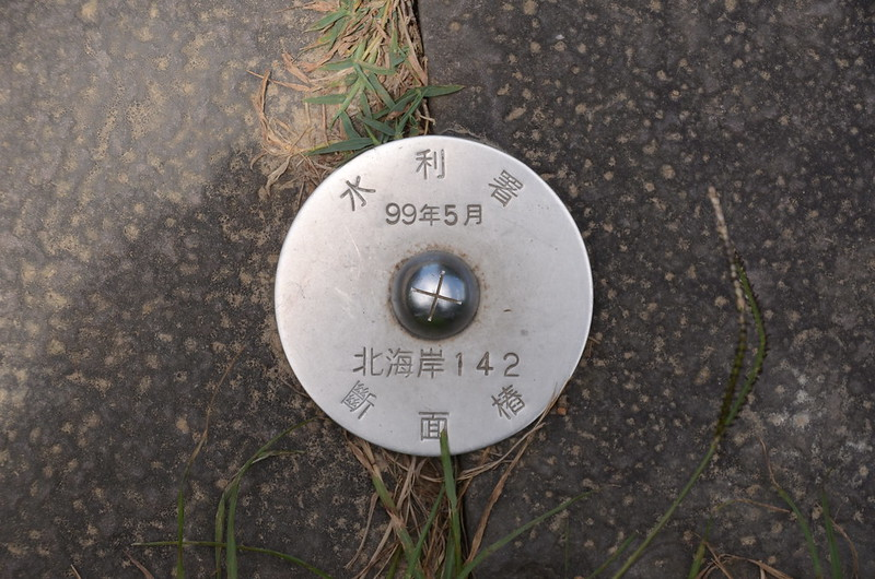 鼻頭角步道水利署北海岸142斷面樁