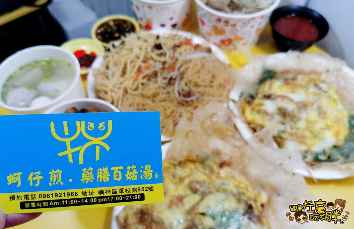 林蚵仔煎 藥膳百菇湯-59