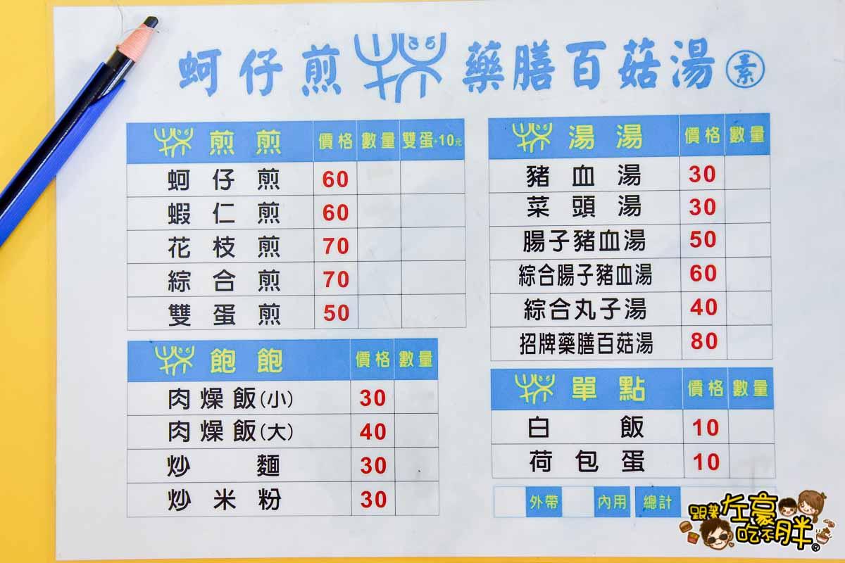 林蚵仔煎 藥膳百菇湯-2
