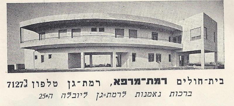 Ramat-Gan-Ramat-Marpe-c1946-fbho-1