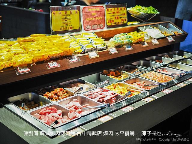豬對有 韓式烤肉吃到飽 台中精武店 燒肉 太平餐廳