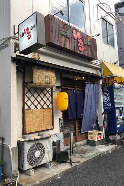 休肝日にもかかわらず「いち」へ(神戸・JR兵庫駅南側)