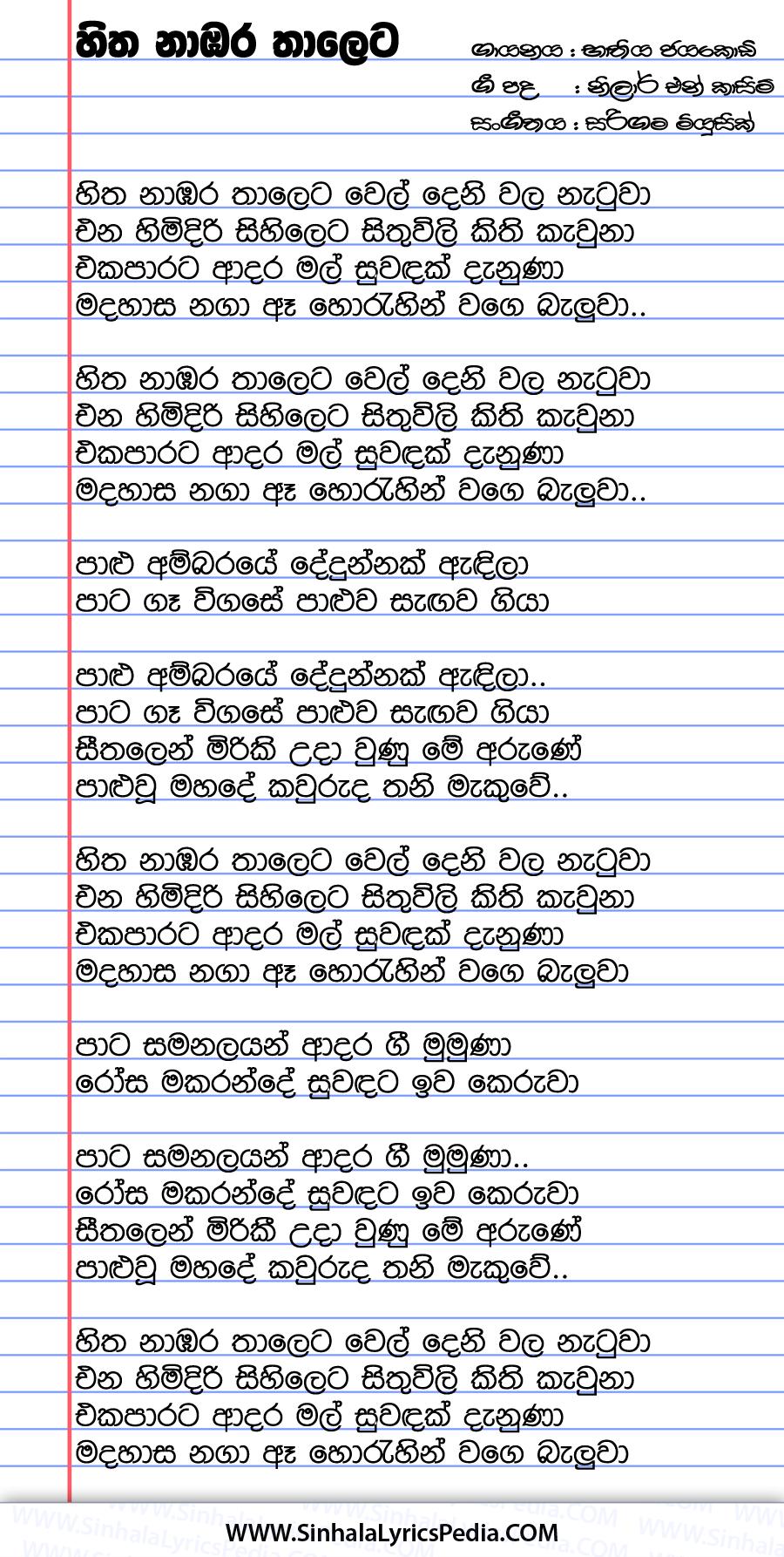Hitha Nambara Thaleta Song Lyrics