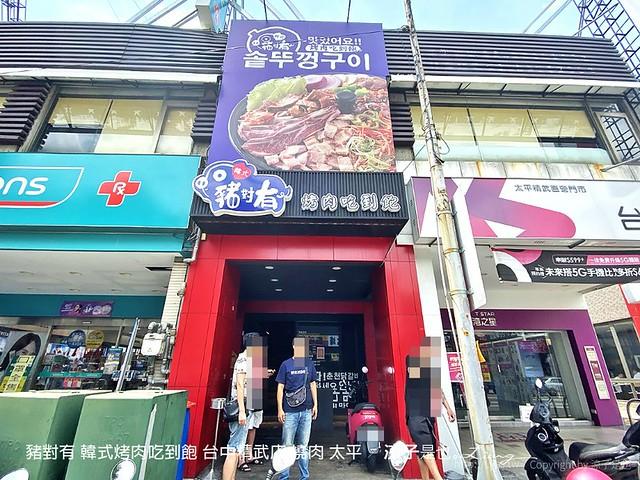 豬對有 韓式烤肉吃到飽 台中精武店 燒肉 太平