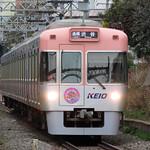 Keio_1000_Salmon_pink_Shimo-kitazawa (1)