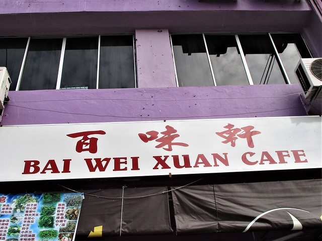 Bai Wei Xuan Cafe