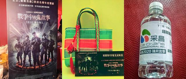 "Specal screening of the movie "" Ghost of  War"" & the souvenir for Dragon boat festival . Taipei, Taiwan, SJKen, Jun 22, 2020"