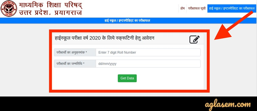 UP Board 10th Scrutiny 2020 Result - Form (Released), Apply till 22 July