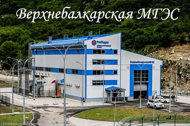 Верхнебалкарская МГЭС