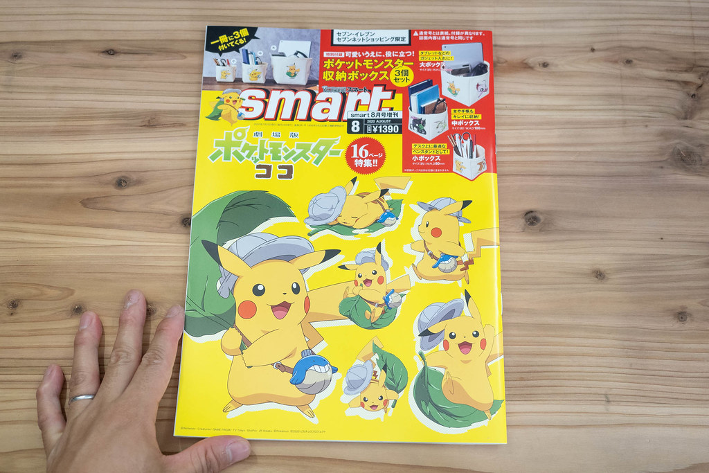 smart_pokemon_box-3