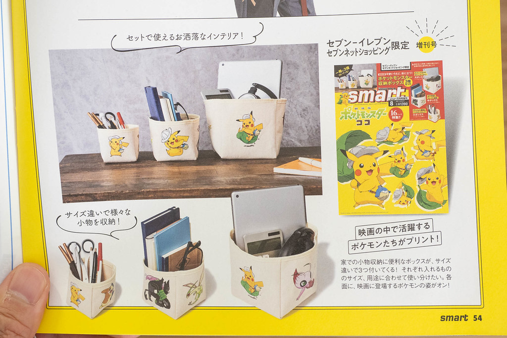 smart_pokemon_box-8
